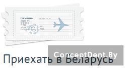 priexat_v_belarus
