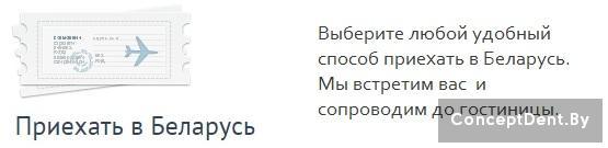 Стоматологический туризм в Беларусь