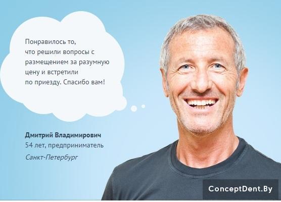 стоматологический туризм Беларусь