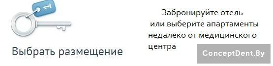 vybrat_razmeshhenie3