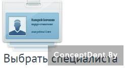 vybrat_specialista