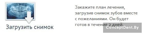 Стоматологический туризм в белоруссию